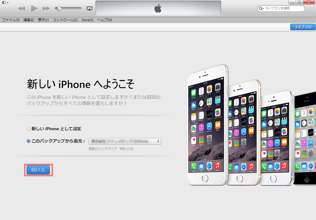 iOS clean install (11)