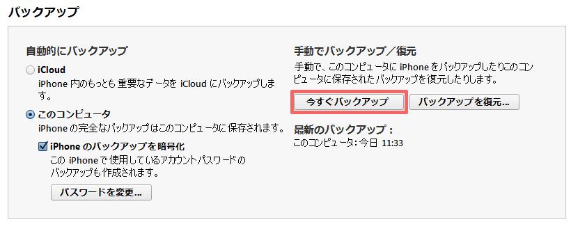 iOS clean install (4)