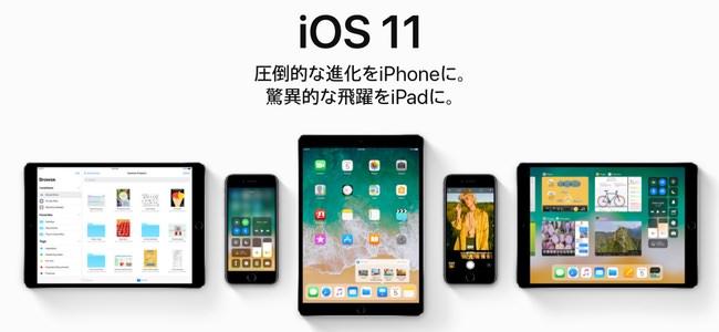 iOS 11リリース!