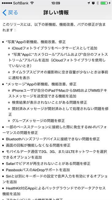 iOS81001