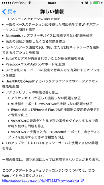 iOS81002