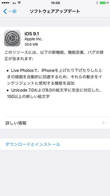 iOS9.1Release_05