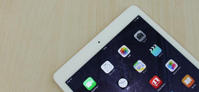 iPad Air 2は薄さだけでなくディスプレイも超進化!とにかくもう美しすぎる