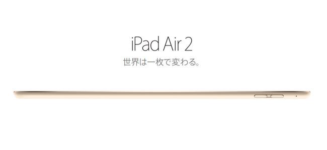 超スペックアップ!iPad Air 2、A8Xプロセッサは最大1.5GHzのトリプルコアでメモリは2GBであることが判明