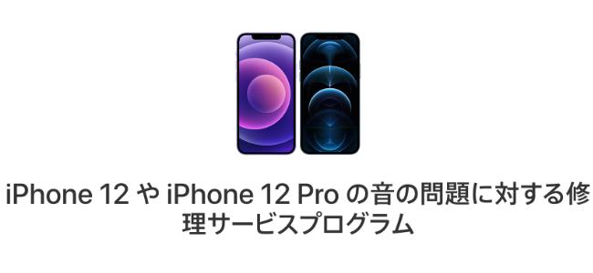 ごく一部の「iPhone 12」「iPhone 12 Pro」で音の問題が判明、Appleが修理サービス・プログラムを開始