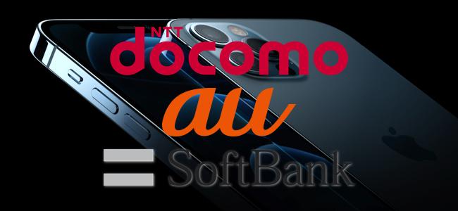 「iPhone 12 Pro」「iPhone 12」ドコモ、au、ソフトバンク3キャリア販売価格まとめ