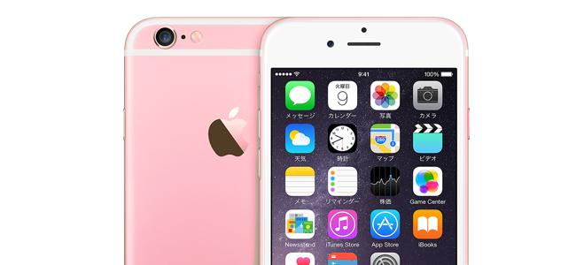 次のiPhone 6s(仮)には新色ローズゴールドが追加される?かもしれない