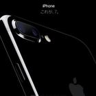 今の時点で予約してなくても最速で確実にiPhone 7/7 Plusを手に入れる方法