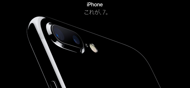 これがiPhone 7の全て!防水やおサイフ機能にも対応、今度のiPhoneは日本人のためと言わんばかりのアップグレード!