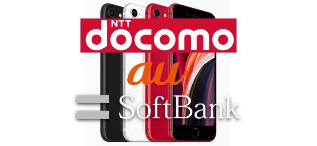 ドコモ、au、ソフトバンクが「iPhone SE(第2世代)」の価格を発表。全キャリア値段まとめ