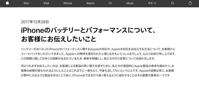 iPhoneのバッテリー劣化に伴うパフォーマンスの意図的な低下問題についてAppleが日本でも正式に発表。バッテリー交換価格は3200円