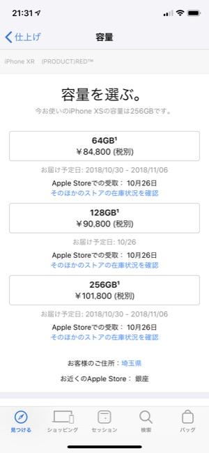 iPhonexr_07