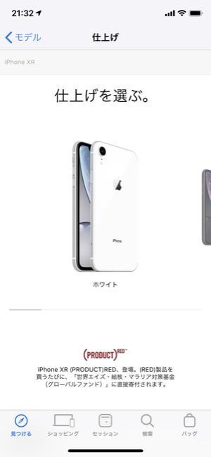 iPhonexr_09