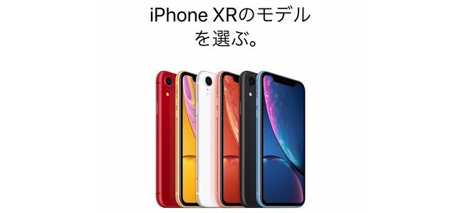 iPhone XRは在庫に余裕あり。予約開始の週末を明けてほとんどのカラーと容量で当日入手が可能。人気は(PRODUCT) REDとイエロー