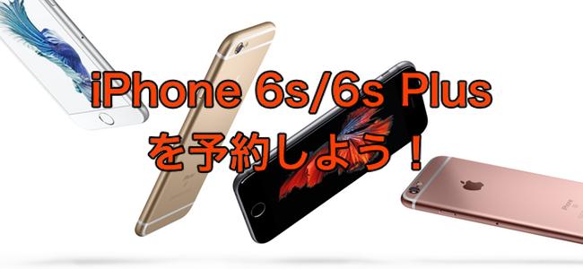 iPhone 6s/6s Plusの予約は本日16時01分から!Apple公式、各キャリア、家電量販店全部まとめて始まるよ!