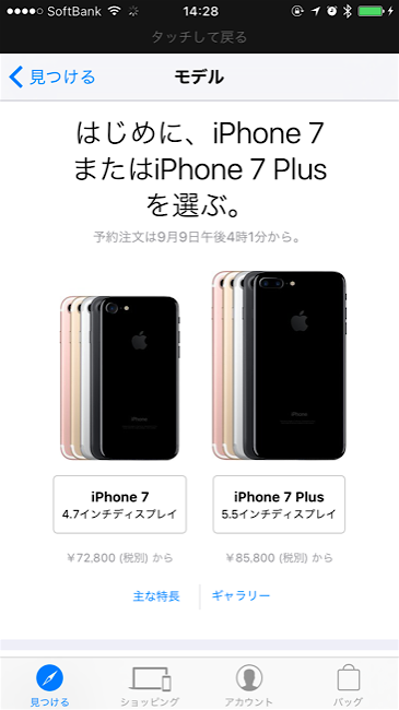 iPhoneyoyaku_02