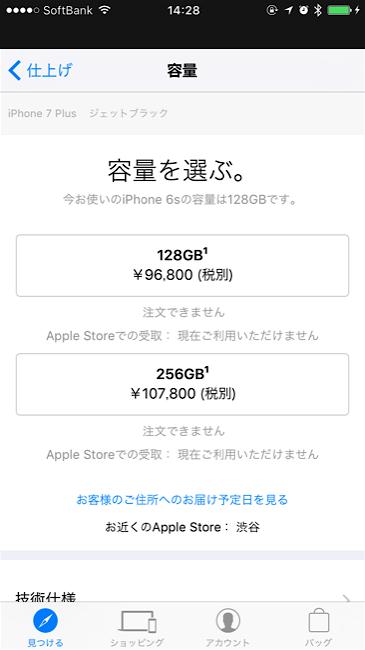 iPhoneyoyaku_04