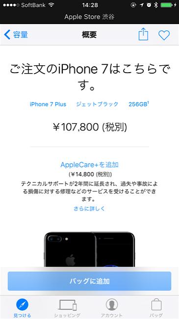 iPhoneyoyaku_05