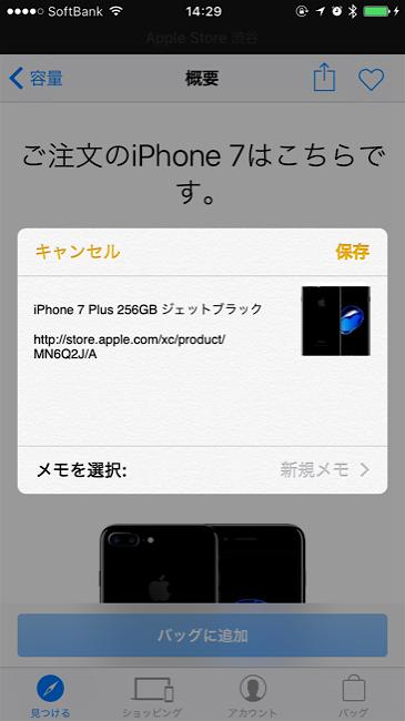 iPhoneyoyaku_07