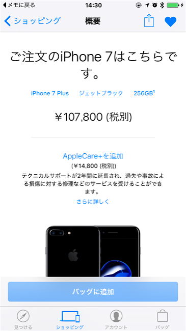 iPhoneyoyaku_11