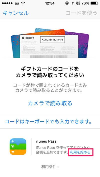 iTunes Pass_03