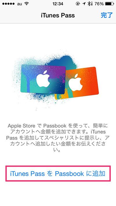 iTunes Pass_04