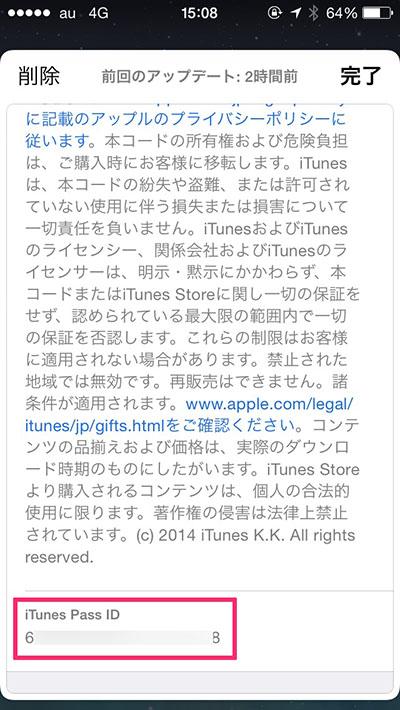 iTunes Pass_07