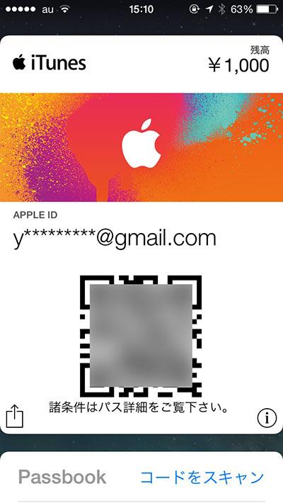 iTunes Pass_08