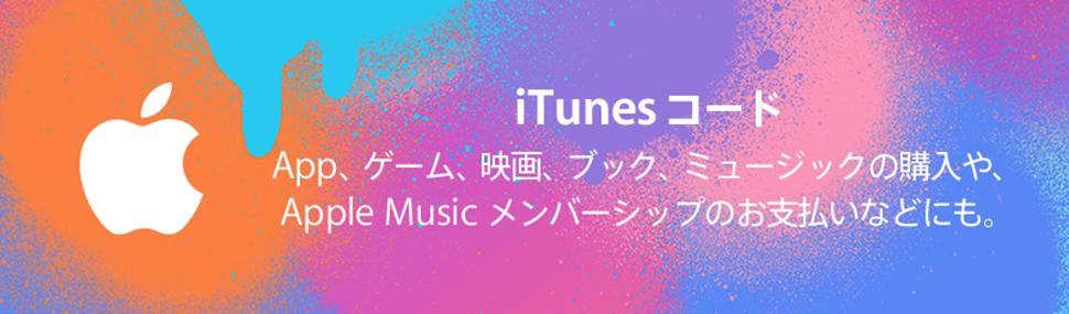 iTunesCode_970x285