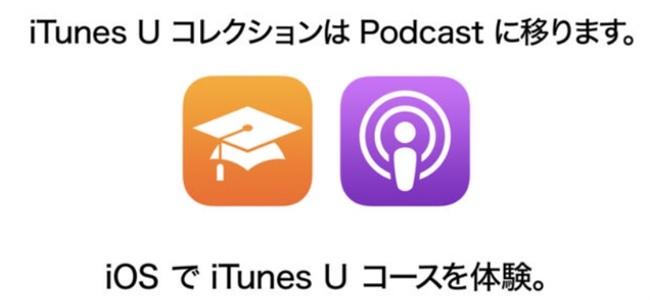 「iTunes U」アップデートでコレクションがPodcastに移行。Mac/PCのiTunesからは項目が終了。公開コースはiOSデバイスのみに