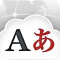 ネットで調べものしながら翻訳できる便利なアプリ「英語翻訳ブラウザ」