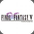 不朽の名作RPG「FINAL FANTASY V」が、iOS用に最適化されて登場!