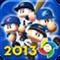 世界一を決めるのはキミだ!『パワフルプロ野球 2013 World Baseball Classic』