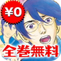 TVドラマや映画でも話題の「鈴木先生」の原作漫画が無料で読める!