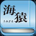「無料で1巻!海猿 -UMIZARU-」あの名作をタダで読めちゃう電子書籍アプリ!