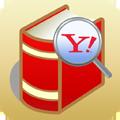 Yahoo!お馴染みの機能がそのままアプリになった「Yahoo!辞書」