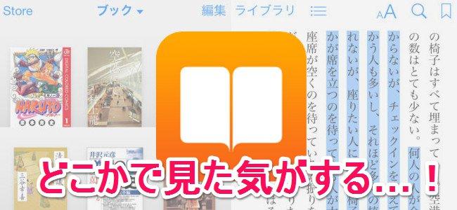 iBooksアプリがアップデートでフラットデザインに!このアイコン…どこかで見たぞ!