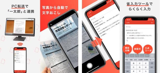 ワープロソフト「一太郎」からスマホアプリ「一太郎Pad」がリリース。写真からの文字起こしや、タイムスタンプや記号を簡単に入力が可能