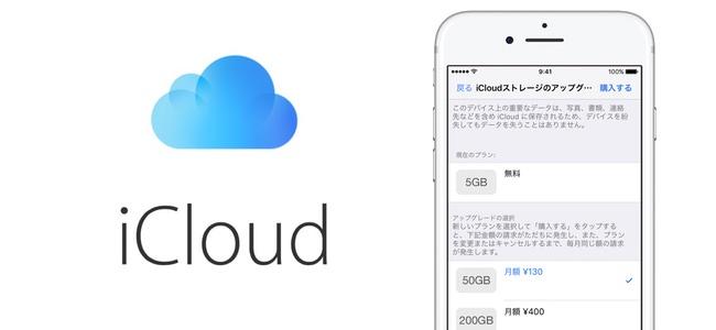 iCloudストレージのプランが改定。1TBプランが無くなり、2TBプランが値下げ。50GBと200GBプランは変更無し