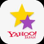 Yahoo!占い - 毎日楽しめる無料占いが満載