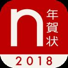 年賀状2018 ノハナ
