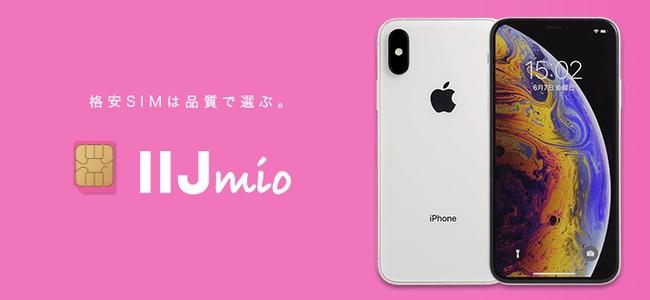 IIJが国内初、物理的なSIMカード不要でiPhoneなどに内蔵されたeSIM対応のデータ通信サービスの提供を開始