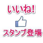 Facebookメッセンジャーが「いいね!」スタンプで返信できるようになったぞ!