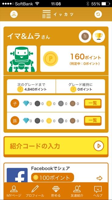 ikkatsu001