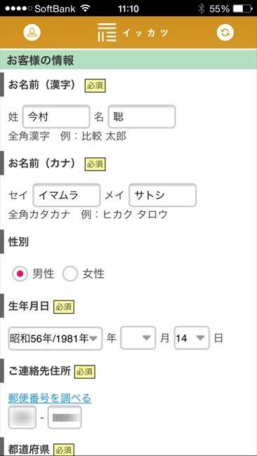 ikkatsu004