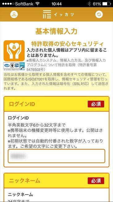 ikkatsu009