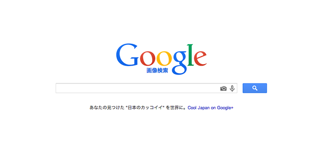 Google Chromeで画像検索をする超簡単な方法は知らないと損?