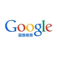 iPhoneで「Google画像検索」を使う方法が地味に便利です。