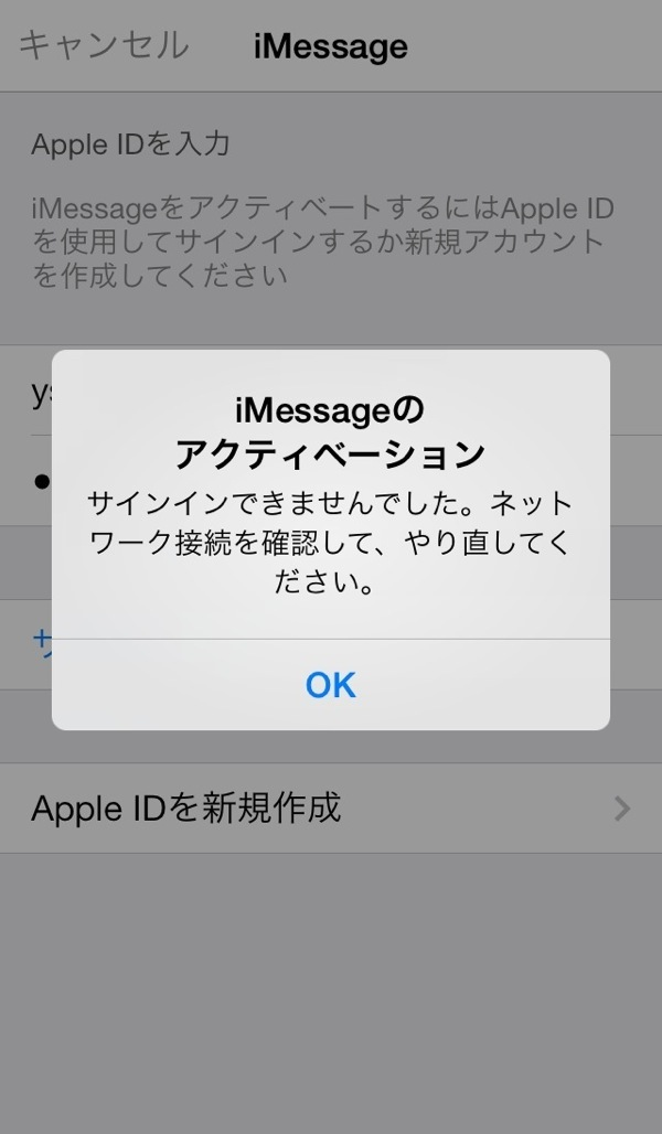 imessage activate 03