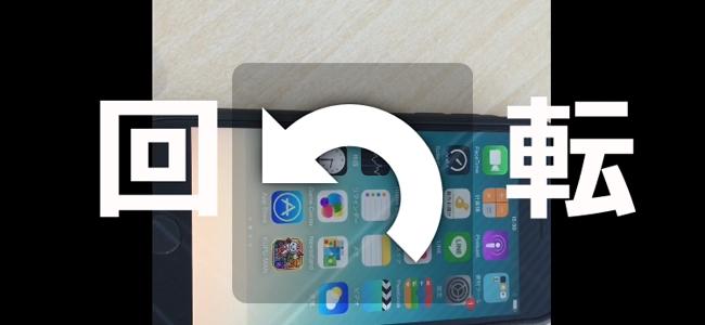 無料でできる!iPhoneで縦向きの動画を回転させて横向きに直す方法